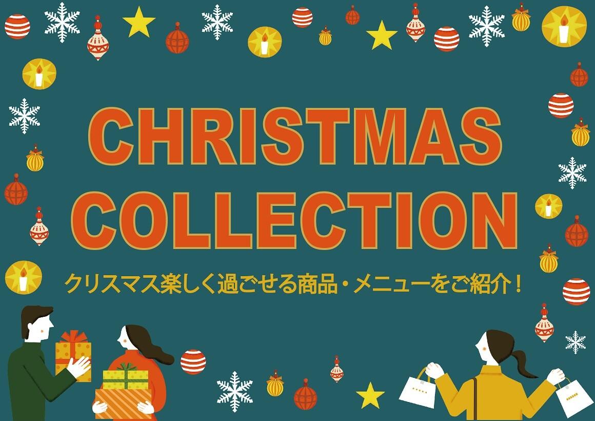 ★クリスマスコレクション(11/20~)