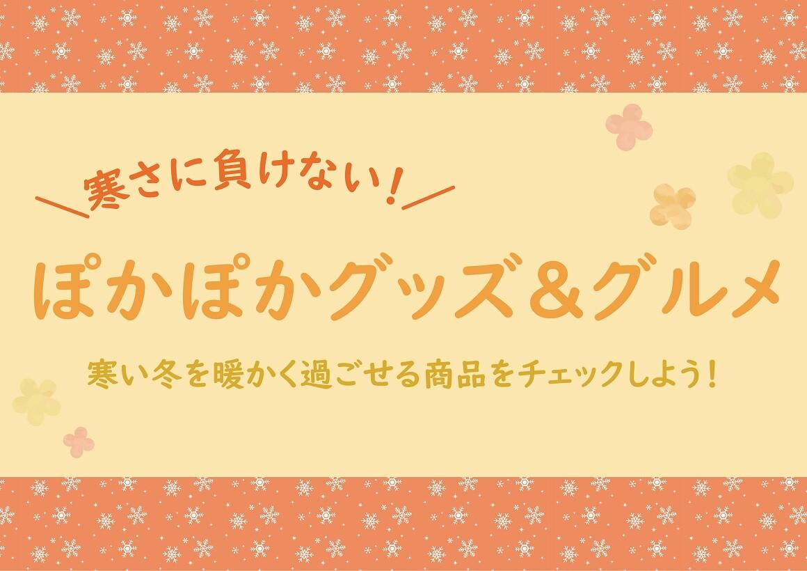 ★冬のぽかぽかメニュー&商品特集(1/12~)