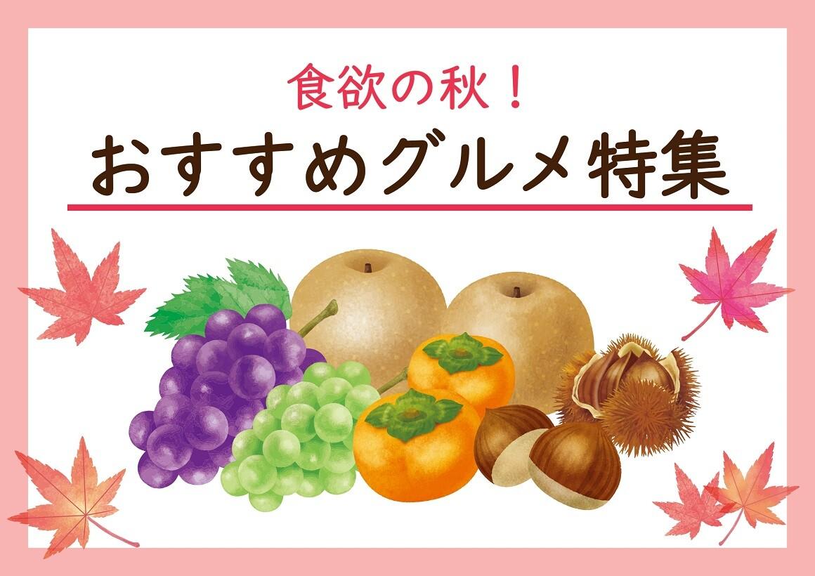 ★秋の味覚特集(9/10~10/31)