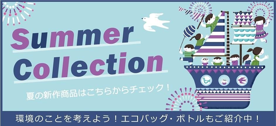 ★サマーコレクション2020(7/10~)