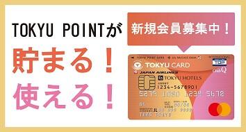 東急カード促進
