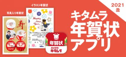 年賀状はアプリで簡単・安全に ご注文いただけます。しかも200円お得!