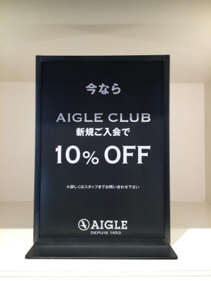 AIGLE CLUB 10%OFF 始まります!!