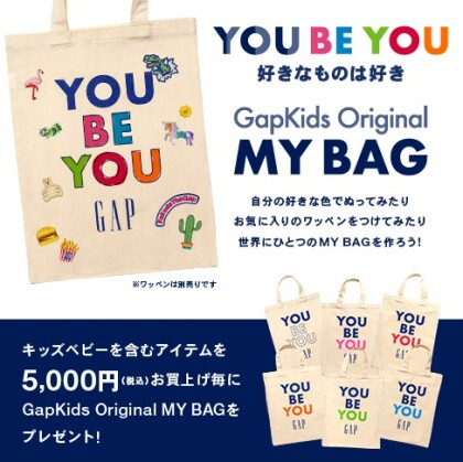 【GAPKids】FALLキャンペーン「YOU BE YOU」スタート☺