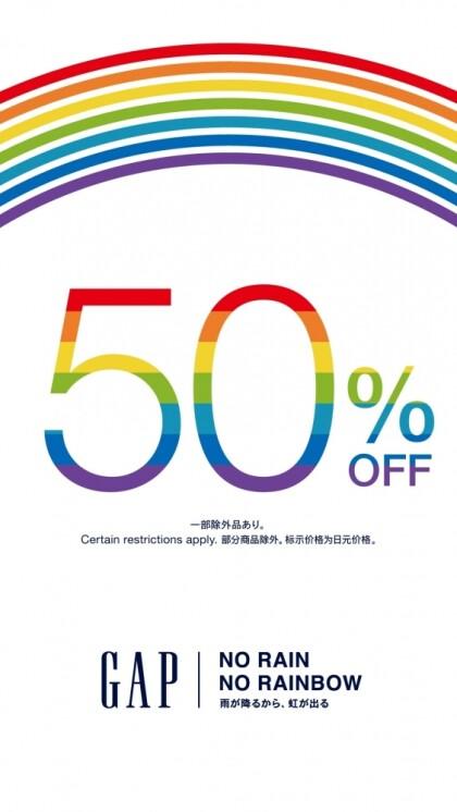 50%OFF SpecialEvent開催中!