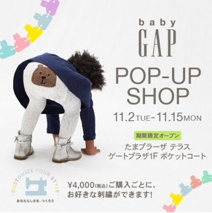 【期間限定】babyGAP POP-UP SHOP開催します!!🐻
