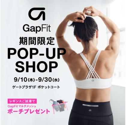 GapFit 期間限定 POP-UP SHOP
