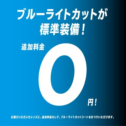 ゾフならいつでも、ブルーライトカットが+0円で!