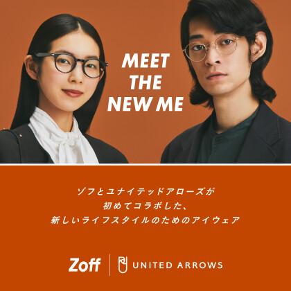新しいライフスタイルを提案する協業プロジェクト  「Zoff|UNITED ARROWS」が2021年10月1日(金)発売!