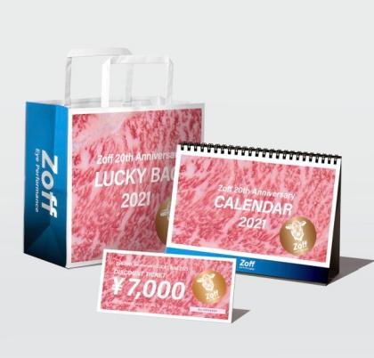 丑年ウッシッシ~な新春ギフトが当たる!「Zoff Lucky Bag 2021」予約受付中!🐮