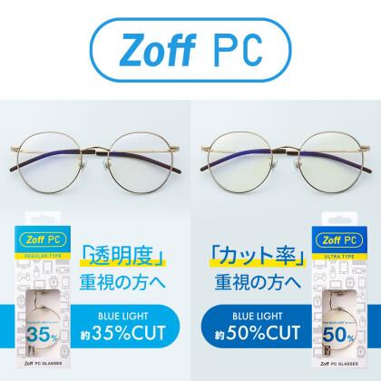 👓【すぐに使えるブルーライト対策メガネ「Zoff PC」】💻
