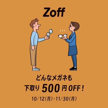 どんなメガネも下取り500円OFF!キャンペーン実施中!
