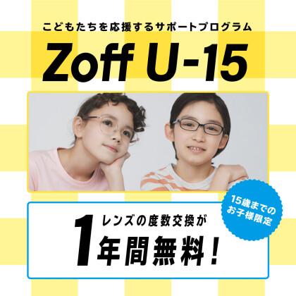 お子様に安心なサポートプログラム! Zoff U-15(ゾフ ユージュウゴ)