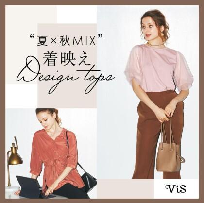夏×秋 着映えDesign Tops