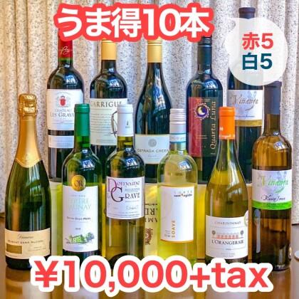 今月はオマケ付🎁💗お得なワイン10本セット(赤白5本ずつ🎵)