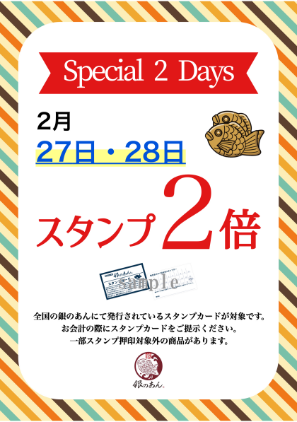 special 2days