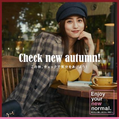 秋のチェックアイテム♪