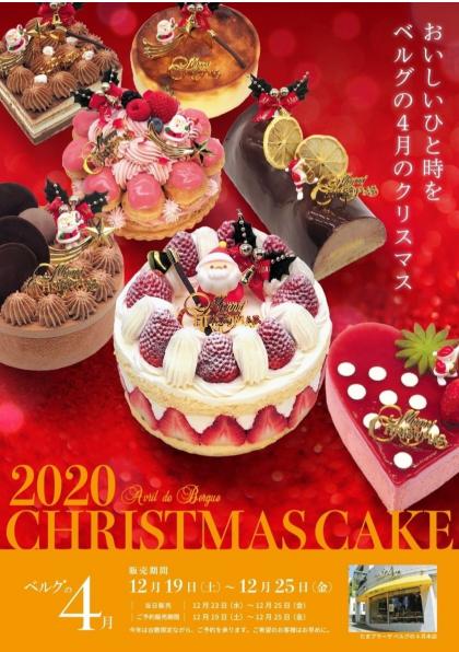 クリスマスケーキご予約もうすぐ締め切り!