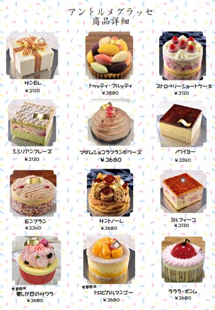 アイスクリームケーキの予約表