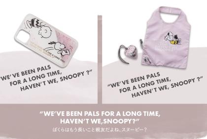 1月20日からスヌーピーの新商品が登場します!