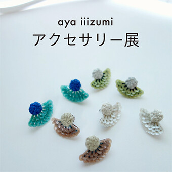 【期間限定】aya iiizumiアクセサリー展開催中!