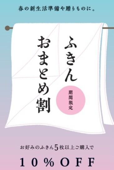 【第3弾】春のお得なキャンペーン