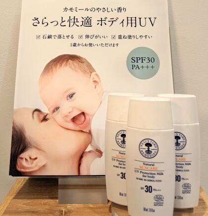【赤ちゃんにも使える紫外線ケア!!】