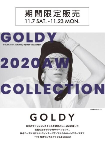 期間限定!「GOLDY」POPUPイベントのお知らせ