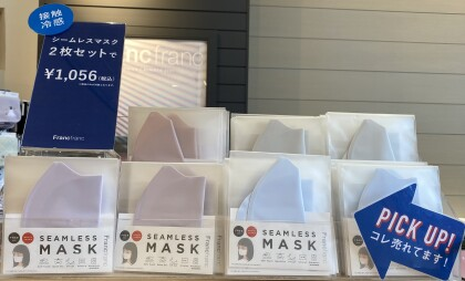 人気のシームレスマスクが2点で20%オフ‼️
