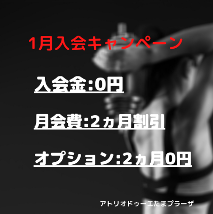 ★1月入会キャンペーン★