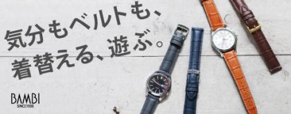 腕時計の衣替え