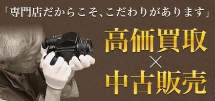 カメラ・レンズの買取査定はカメラのキタムラたまプラーザテラス店まで!
