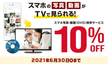 6月30日まで!スマホ写真・動画保存サービスキャンペーン!