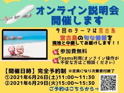 ★宮古島オンライン説明会開催★