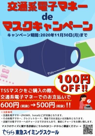 交通系電子マネーdeマスクキャンペーン