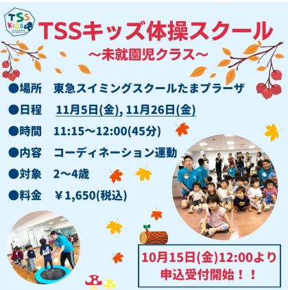 【11月】2~4才のお子様対象の体操教室のご案内♪
