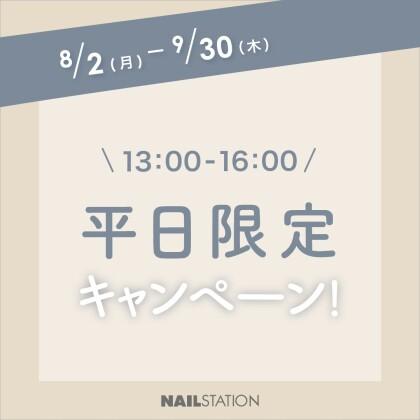 8/2(月)~9/30(木)の平日期間限定キャンペーン!