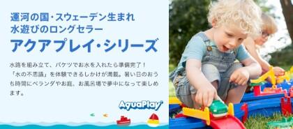 4月16日発売!お水あそび「アクアプレイ」シリーズ
