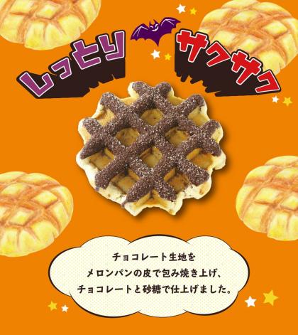 ◆まもなく販売終了◆メロンパンの皮をかぶったチョコワッフル!?