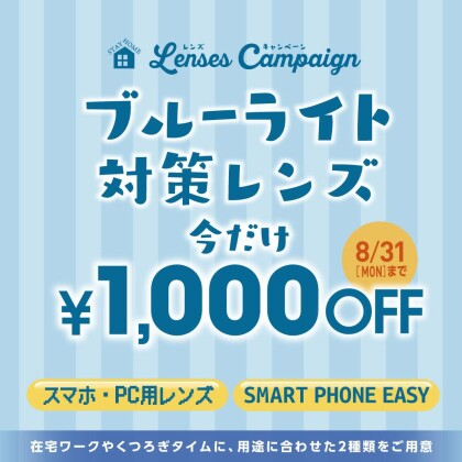 テレワーク応援!ブルーライトカットレンズ1000円Off!