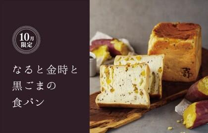 本日より、10月限定食パン「なると金時と黒ごまの食パン」を販売開始します!
