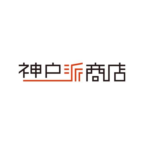 【期間限定SHOP OPEN!!】神戸派商店「芸術の秋をもっと楽しむ ステーショナリーと雑貨展」