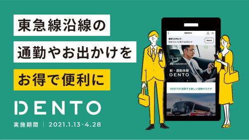 新・通勤サービス「DENTO(デント)」のアクティブクーポンはじまる!
