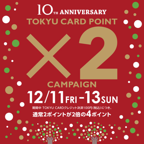 TOKYU CARD POINT ✖2 CAMPAIGN
