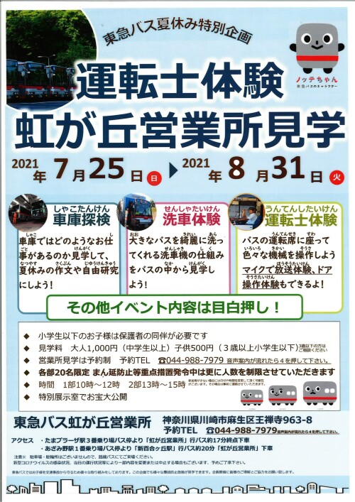 【東急バス】夏休み特別企画「運転士体験 虹が丘営業所見学」