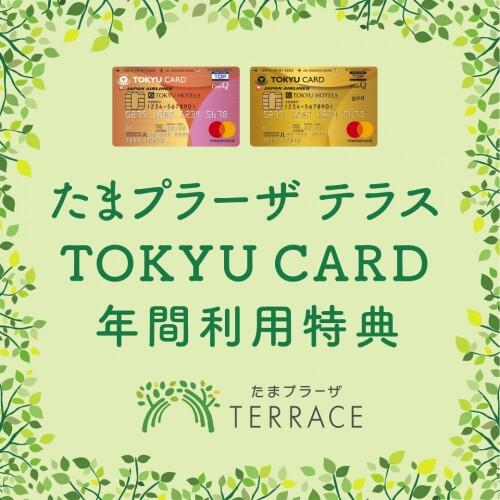 TOKYU CARD 年間利用特典