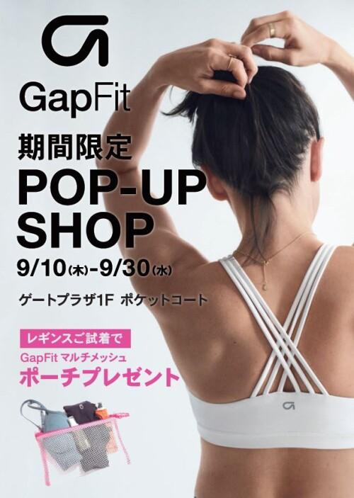【期間限定SHOP OPEN!!】「GapFit(ギャップフィット)」