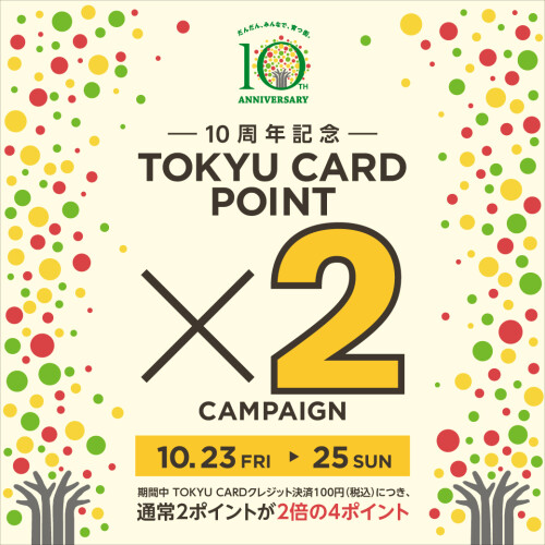 【10周年】TOKYU CARD POINT ✖2 CAMPAIGN