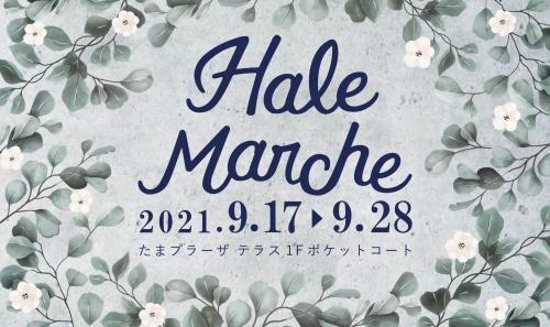 【ハレマルシェ】期間限定のポップアップを展開!