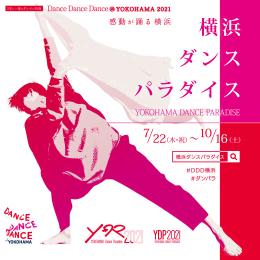 Dance Dance Dance @ YOKOHAMA 2021「横浜ダンスパラダイス」
